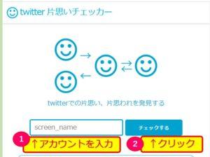 Twitter_片思いチェッカーのページ