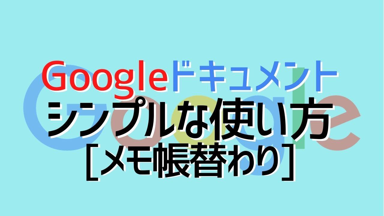 Googleドキュメントのシンプルな使い方_メモ帳替わり