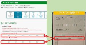 パソコン編_申請書IDの入力