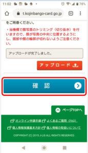スマホ_オンライン申請_顔写真の登録_アップロード完了