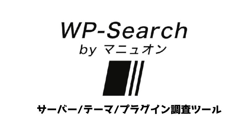 WP-Search_マニュオン