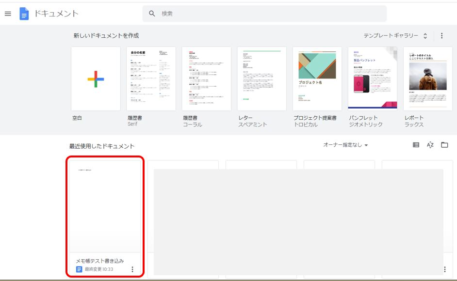 Chrome_新規ドキュメント作成後の一覧画面
