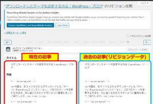 WP_リビジョンの比較画面