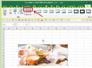 Excel_タブメニューが図ツールの書式に変わった