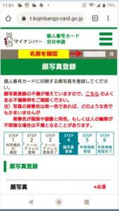 スマホ_オンライン申請_顔写真の登録画面