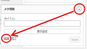 WP_ウィジェットメタ情報の削除