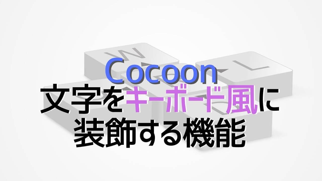 Cocoon_文字をキーボード風に装飾する機能の使い方