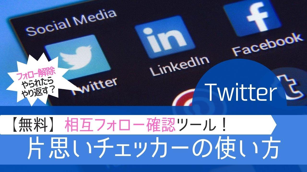 Twitter_相互フォロー確認ツール片思いチェッカーの使い方
