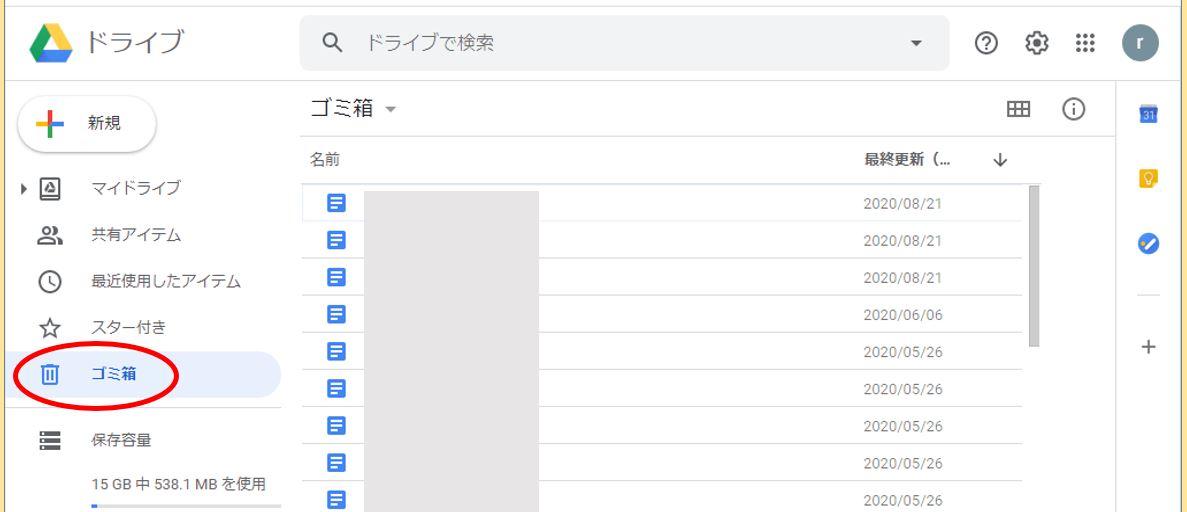 Chrome_Googleドライブのゴミ箱