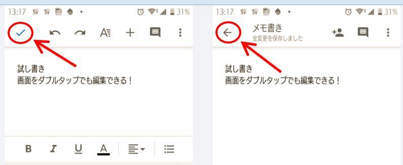 Googleドキュメントの編集後チェック矢印
