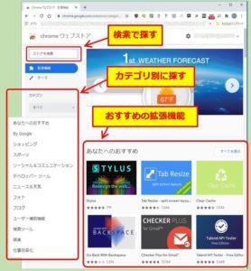 Chrome_ウェブストアのページ