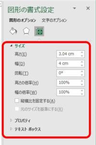 Excel_図形サイズのダイヤログ