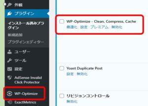 WP Optimizeの追加後