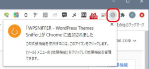 Chrome_WPSNIFFERのアイコン