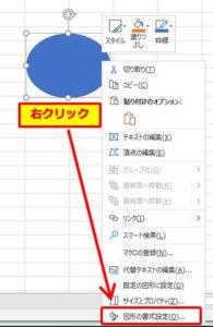 Excel_楕円で右クリックの書式設定