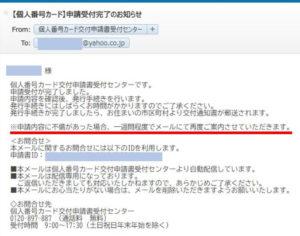 パソコン編_申請受付完了のメール内容
