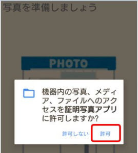 スマホ_PLAYストアで証明写真アプリを許可