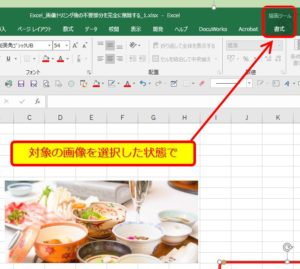 Excel_図ツールの書式タブ