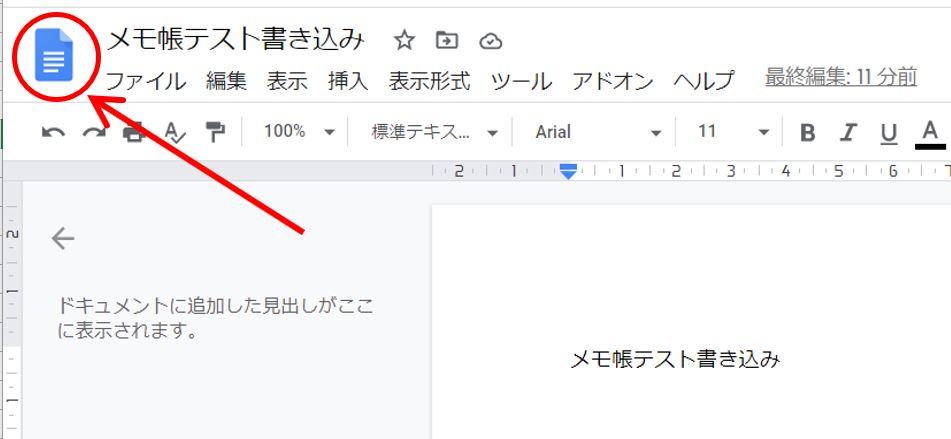 Chrome_ドキュメントの編集完了時アイコンクリック