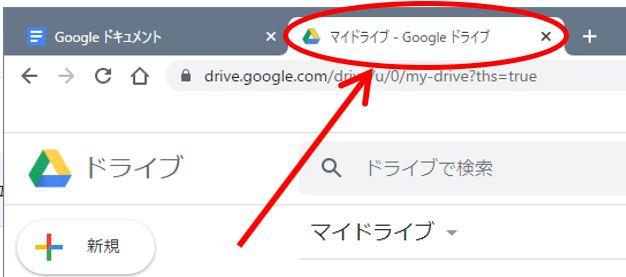 Chrome_Googleドライブの新しいタブ