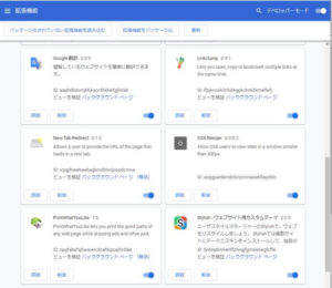 Chrome_拡張機能の管理画面