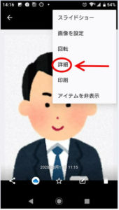 画像の詳細情報_詳細をタップ