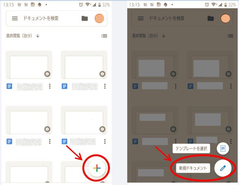 Google新規ドキュメント作成