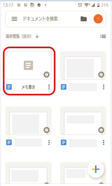 Google新規ドキュメント作成完了