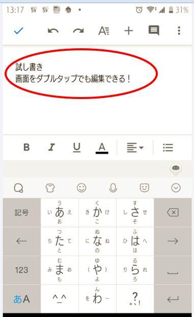 Googleドキュメントの追加や編集
