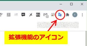 Chrome_拡張機能のアイコン