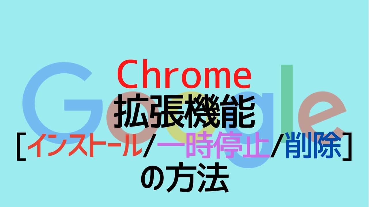 Chrome_拡張機能のインストール一時停止削除の方法