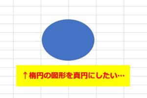 Excel_楕円の図形