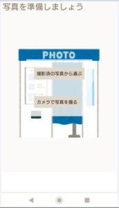 スマホ_PLAYストアで証明写真アプリの起動画面