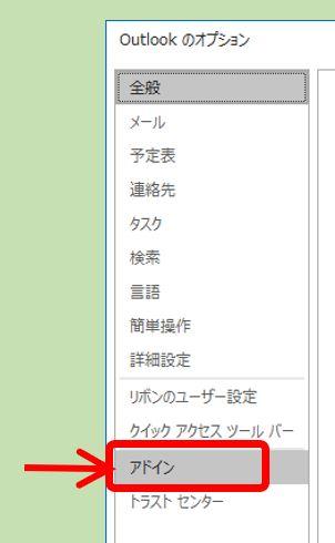 Outlookオプションのアドイン