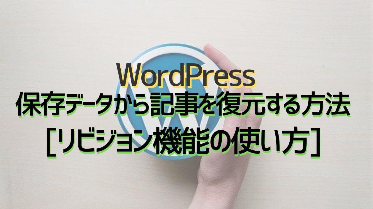 WordPress_保存データから記事を復旧する方法_リビジョン機能