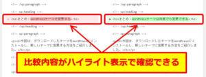 WP_リビジョンの比較画面ハイライト表示