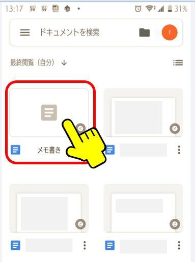 Googleドキュメントの編集タップ