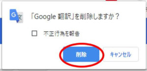 Chrome_拡張機能の削除確認のポップアップ