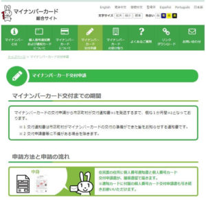 マイナンバーカード交付申請_総合サイト