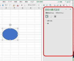 Excel_書式設定のサイドバー