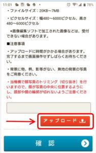 スマホ_オンライン申請_顔写真の登録_アップロード