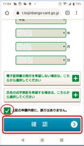スマホ_オンライン申請_申請情報_登録をタップ