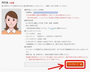 パソコン編_顔写真登録のアップロード
