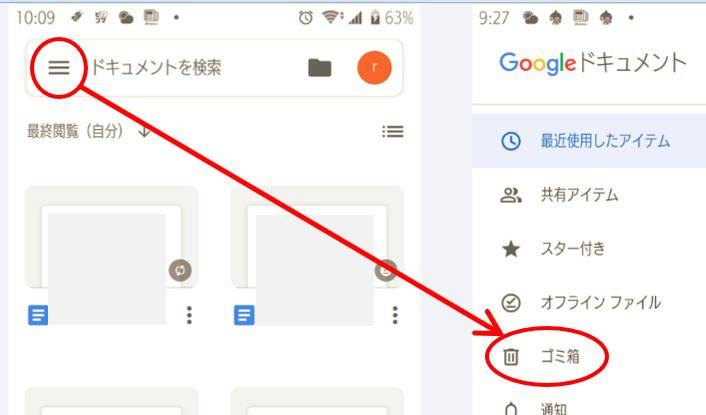 Googleドキュメント一覧の管理メニューゴミ箱