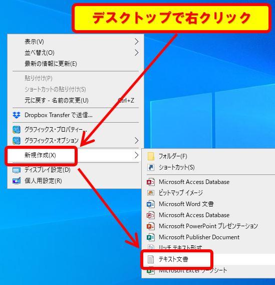 デスクトップにテキストファイルを作成