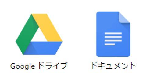 Googleドライブとドキュメント