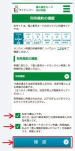 スマホ_オンライン申請_利用規約の確認