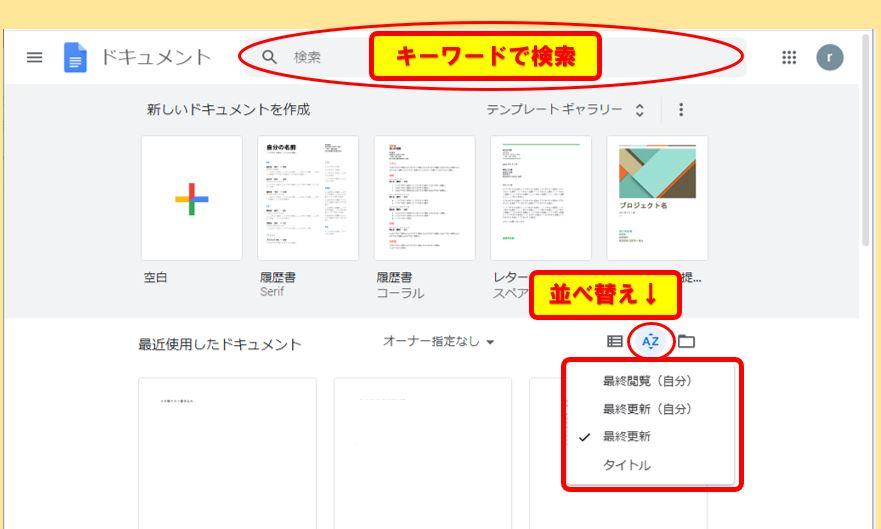 Chrome_ドキュメントを探す