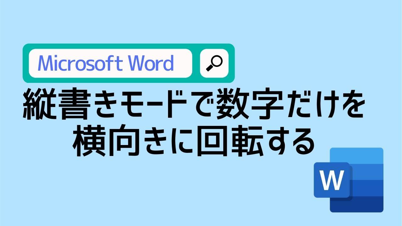 Word_縦書きモードで数字を回転する