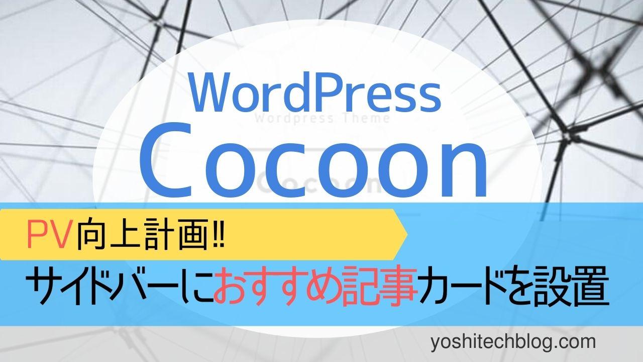Cocoon_サイドバーにおすすめ記事カードを設置する
